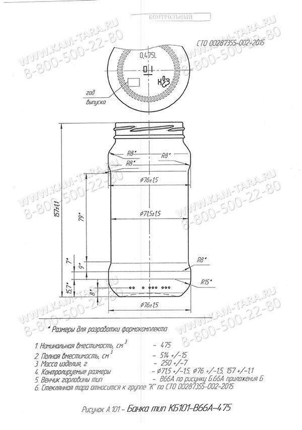 Стеклобанка КБ101-В66А-475