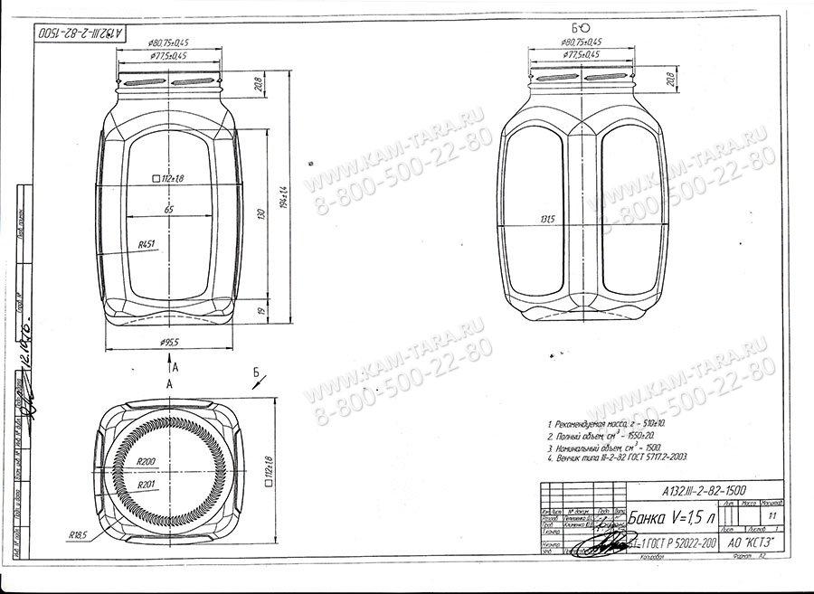 Стеклобанка A132.III-2-82-1500 Кубышка
