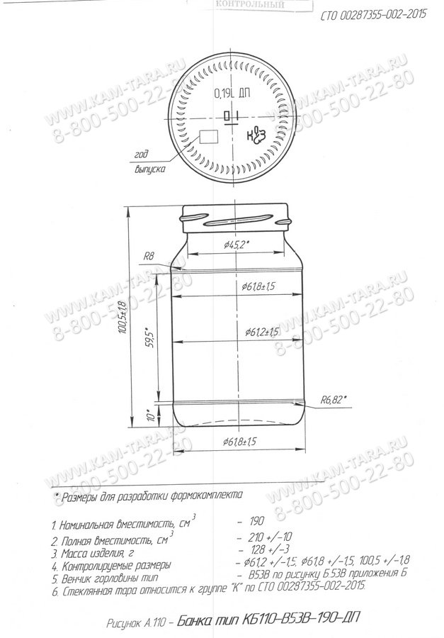 Стеклобанка КБ110-В53В-190