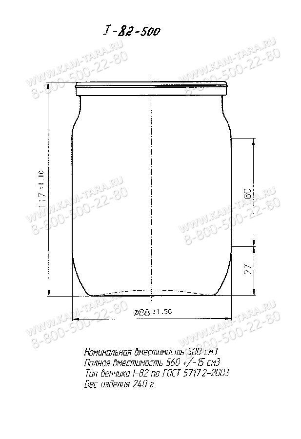 Стеклобанка 1-82-500 (Мп/п.2244)