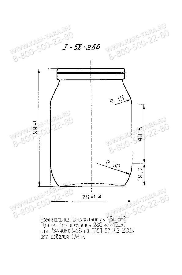 Стеклобанка 1-58-250 (Мп/п.3510)