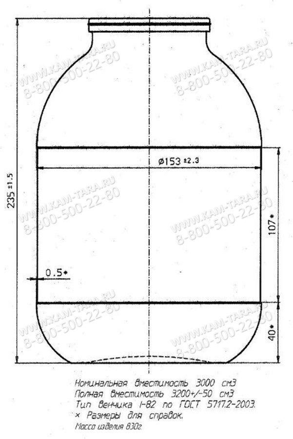 Стеклобанка 1-82-3000 (Бп/п.432)
