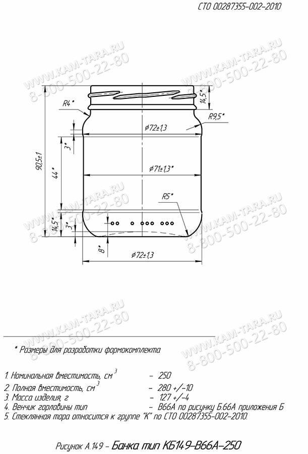 Стеклобанка КБ149-В66А-250 (Бп/п.4800)