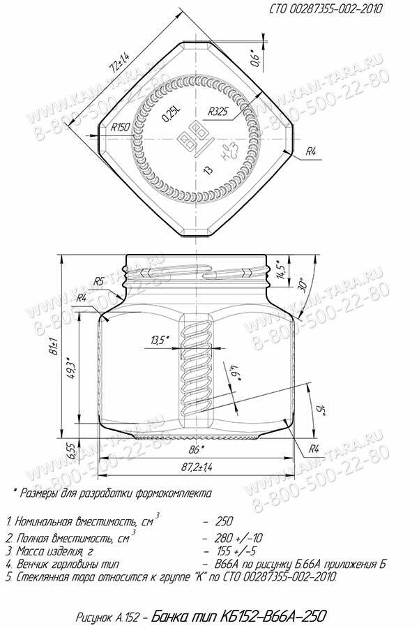 Стеклобанка КБ152-В66А-250 (Мп/п.4000)
