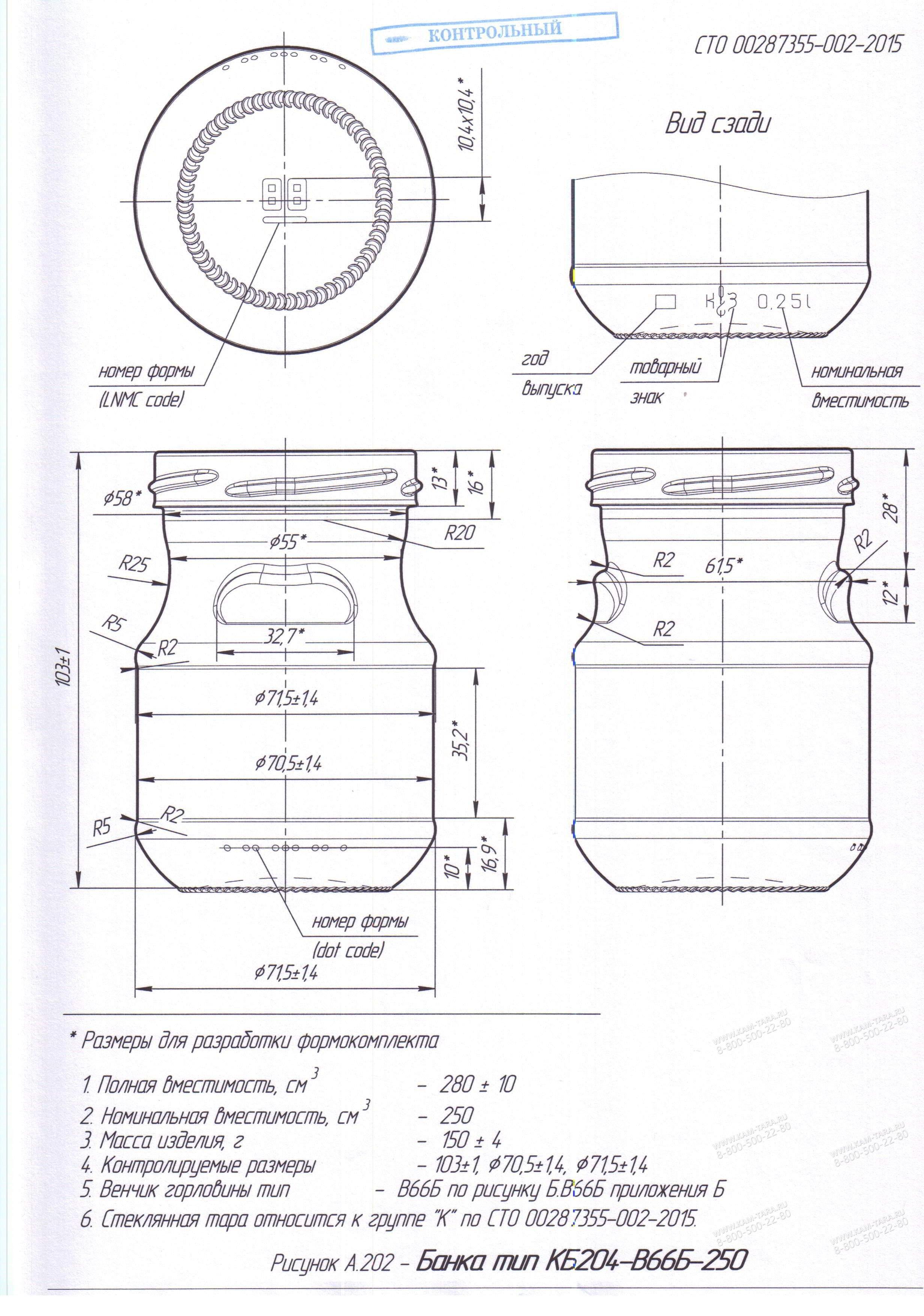 Стеклобанка КБ204-В66Б-250 (п.40)