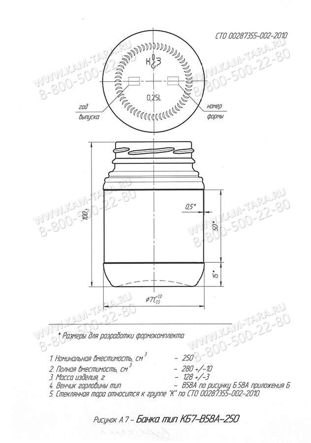 Стеклобанка КБ7-В58А-250 (Бп/п.4800)