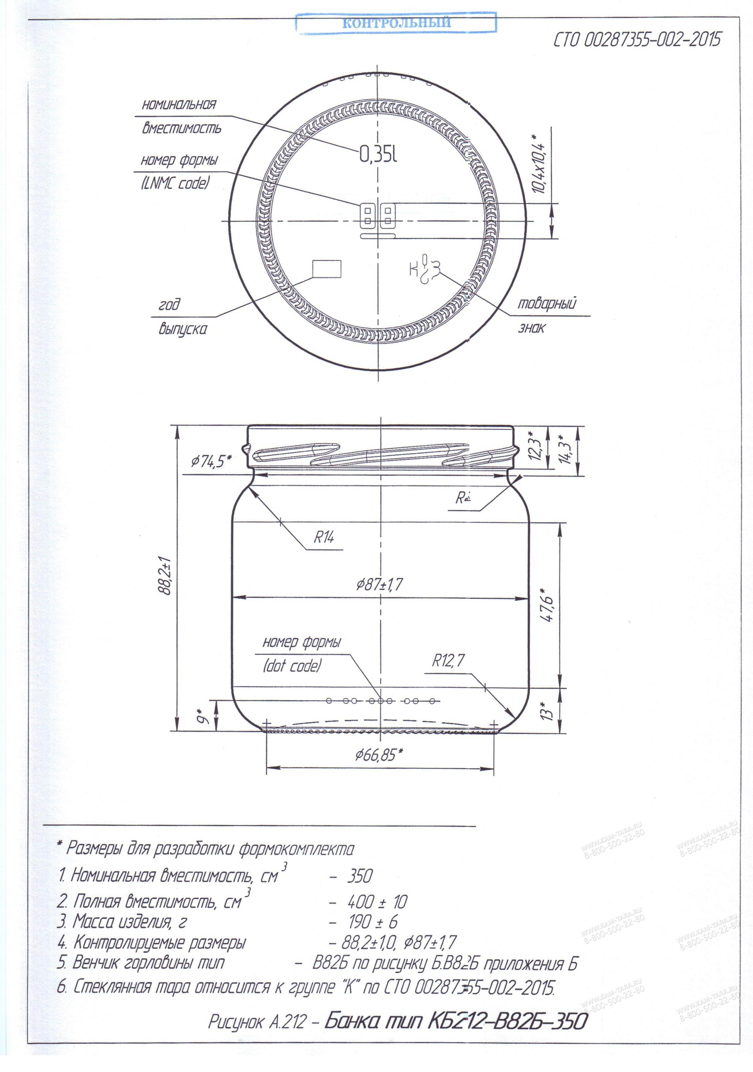 Стеклобанка КБ212-В82Б-350 (п.12)