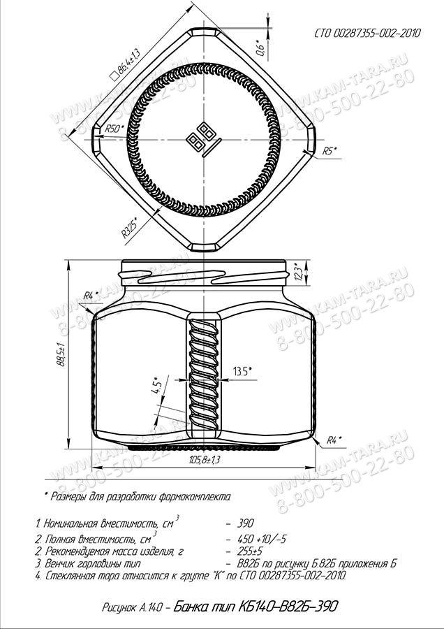 Стеклобанка КБ140-В82Б-390 (п.28)