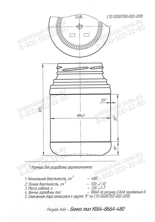 Стеклобанка КБ64-В66А-480 (п.28)
