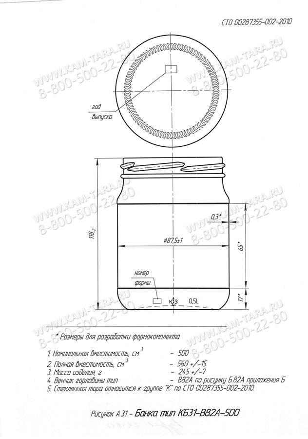 Стеклобанка КБ31-В82А-500 (Бп/п.2448)