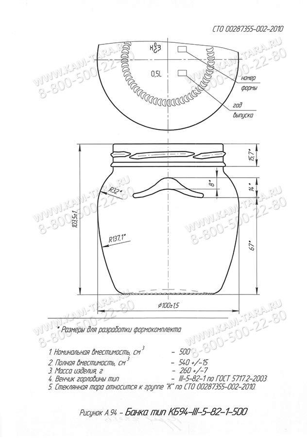 Стеклобанка КБ94-III-5-82-1-500 (п.12)