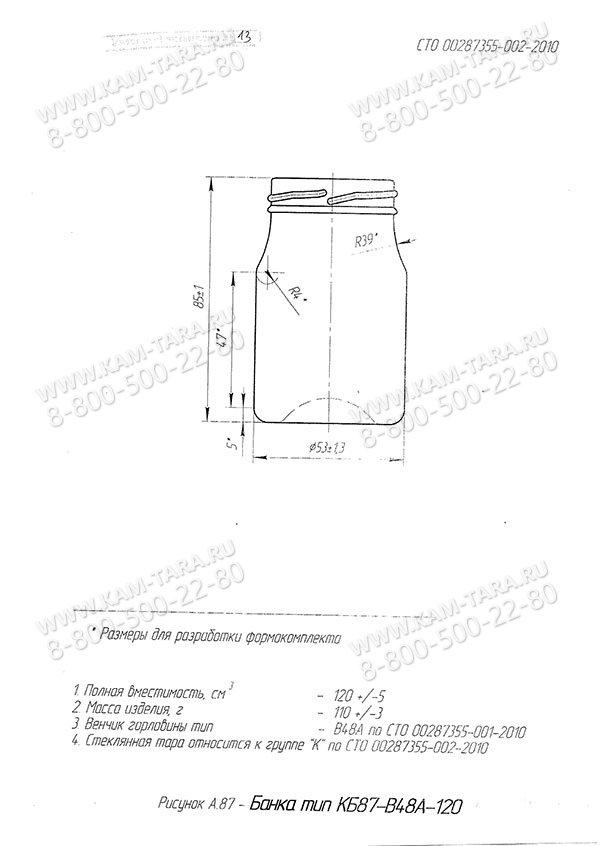 Стеклобанка КБ87-В48А-120 (пал.6552)
