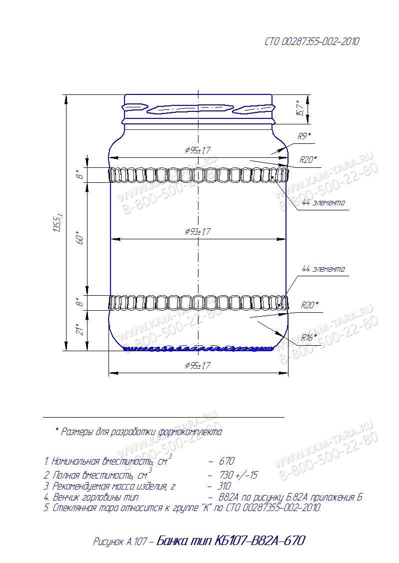 Стеклобанка КБ107-В82А-670 (Бп/п.1800)