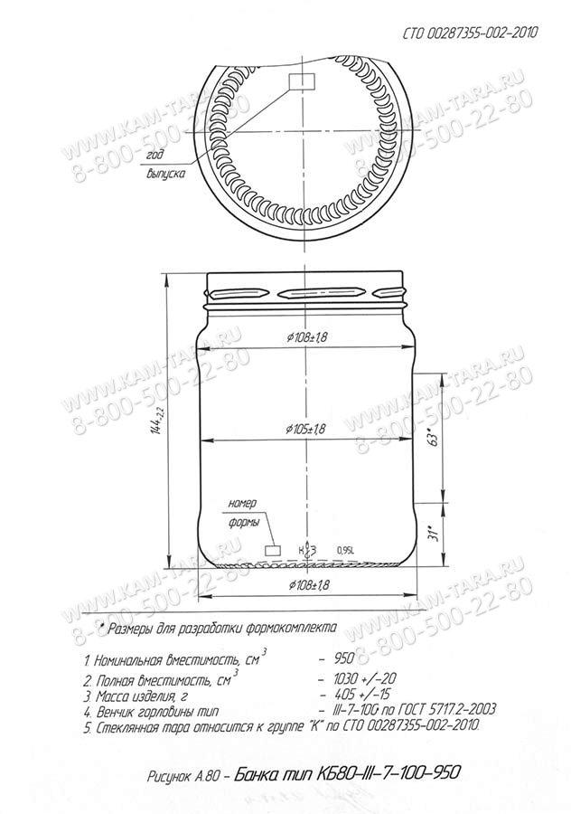 Стеклобанка КБ80-111-7-100-950 (Бп/п.1560)