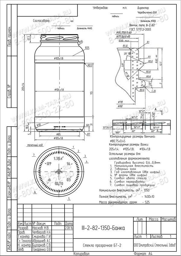 Стеклобанка III-2-82-1350 (Бп/п.960)