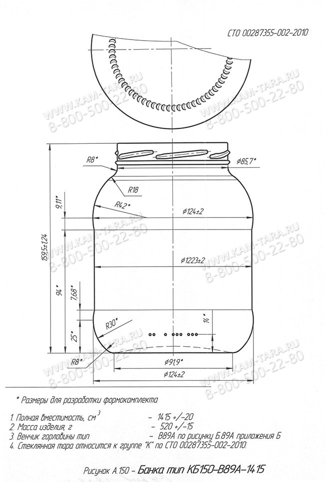 Стеклобанка КБ150-В89А-1415 (п.15)