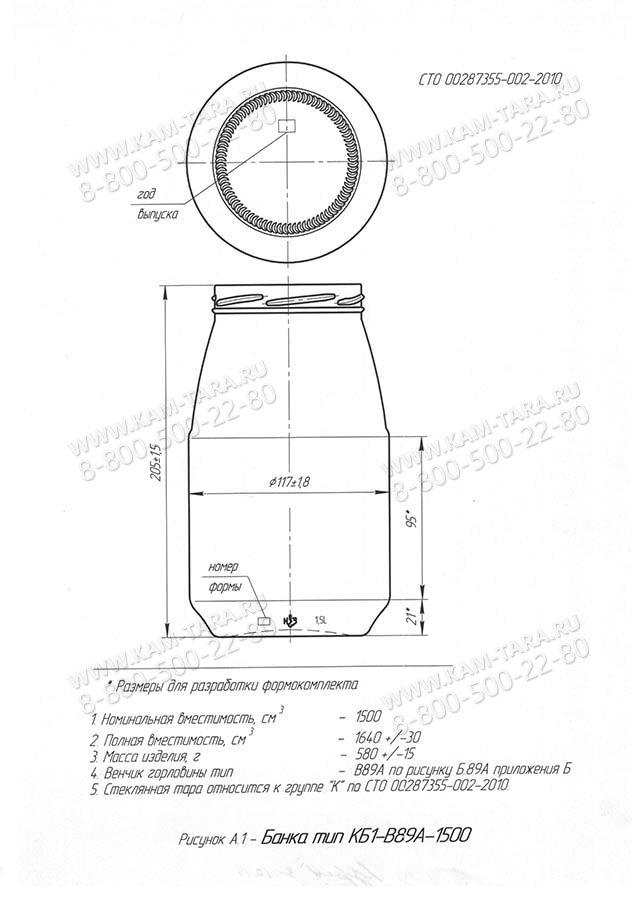Стеклобанка КБ1-В89А-1500 (пал.950)