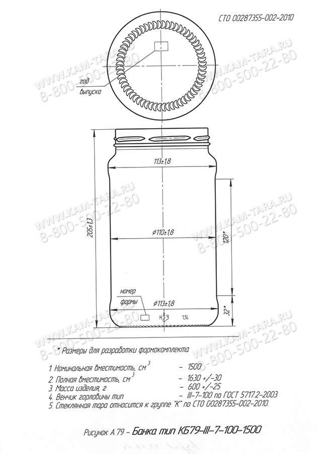 Стеклобанка КБ79-111-7-100-1500 (Мп/п.900)