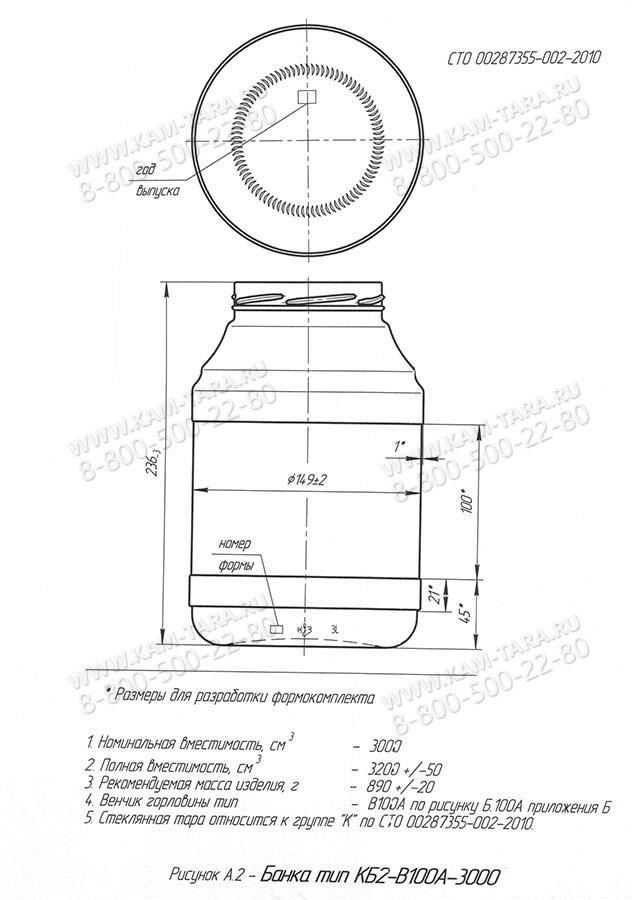 Стеклобанка КБ2-В100А-3000 (Бп/п.432)