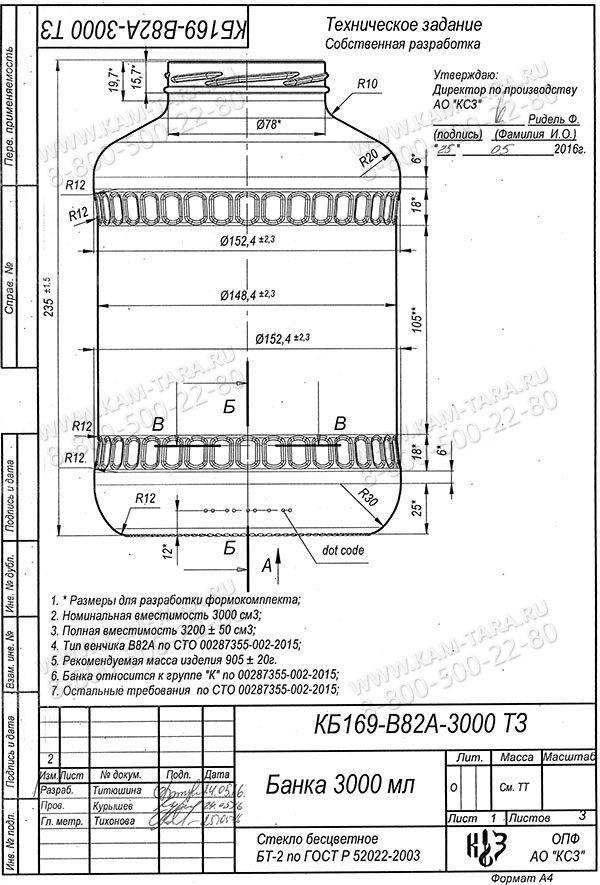 Стеклобанка КБ169-В82А-3000 (Бп/п.384)