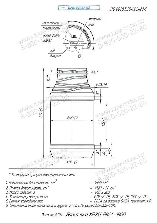 Стеклобанка КБ211-В82А-1800 (пал. 792)
