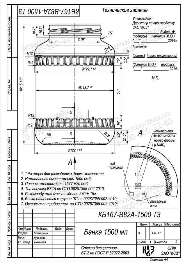 Стеклобанка КБ167-В82А-1500 (пал.996)