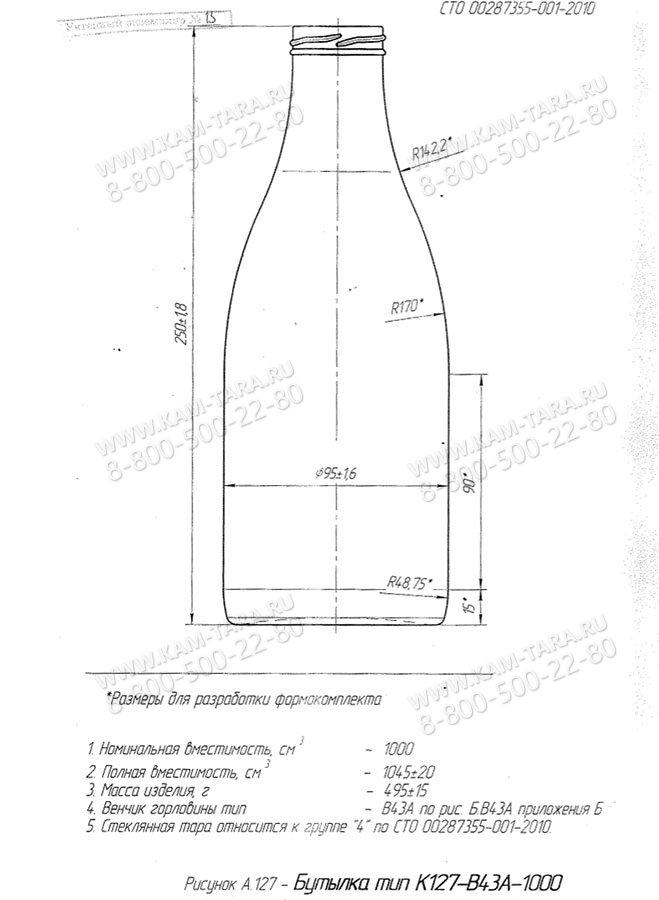 Стеклобутылка К127-В43А-1000 (пал.1152)