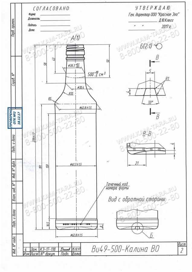 Бутылка Ви49.500.Калина (п.20)