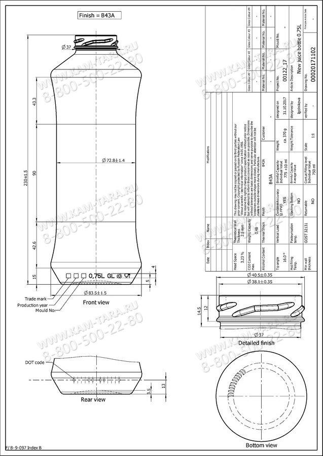 Стеклобутылка К277-В43А-750 (пал.1656)