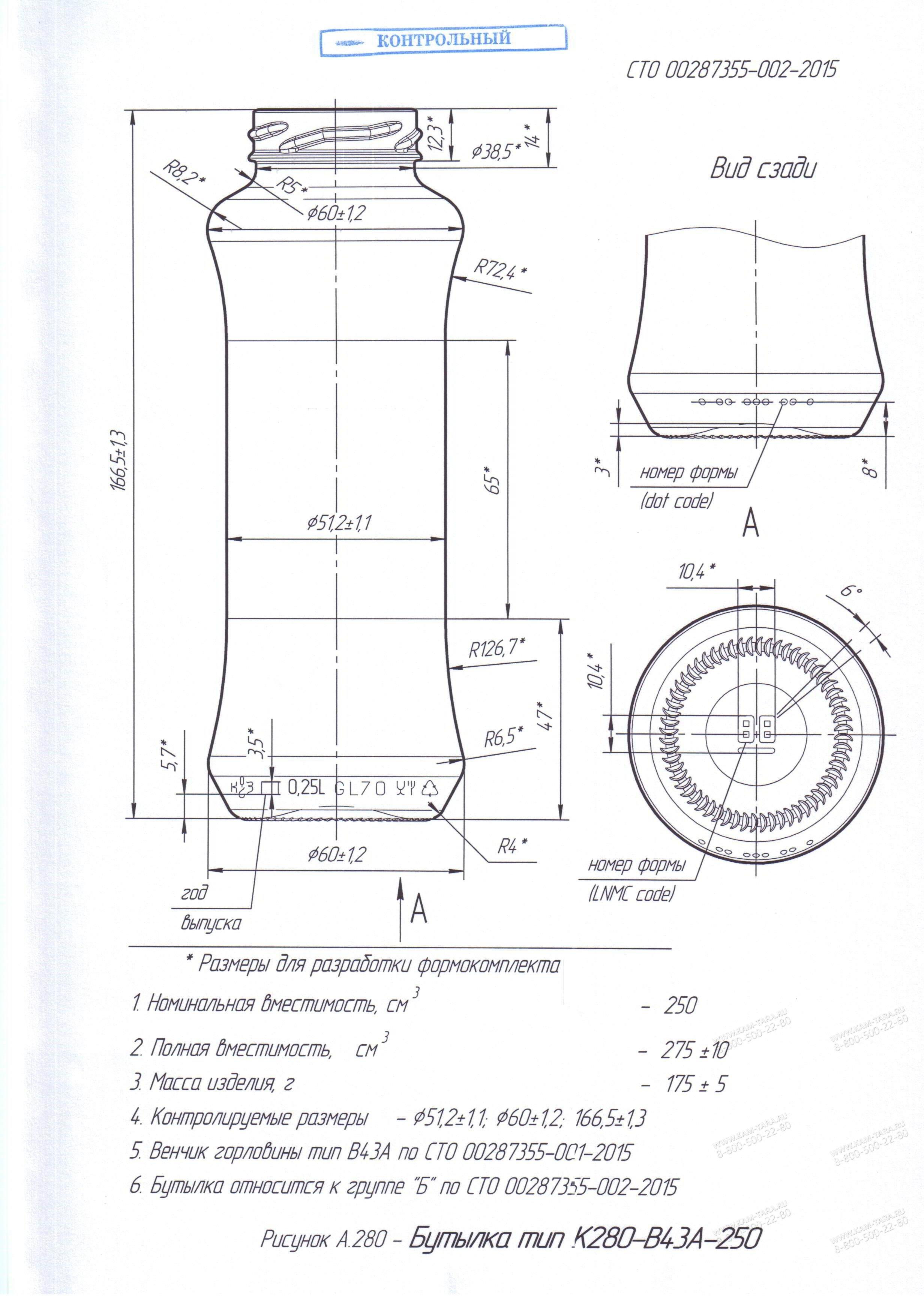 Стеклобутылка К280-В43А-250 (пал.4081)