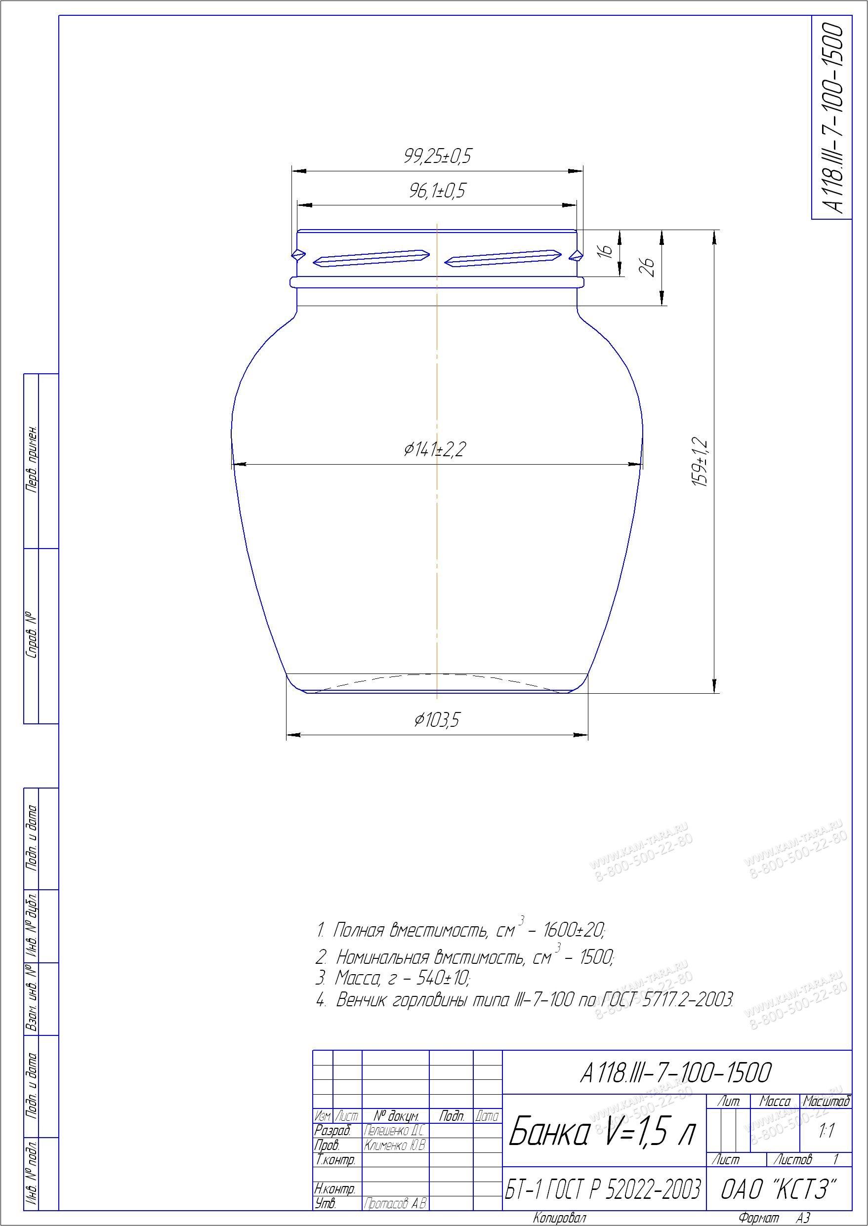 Стеклобанка 1,5 л ВинтА118.III-7-100 Фонарь (Бп/п 720)