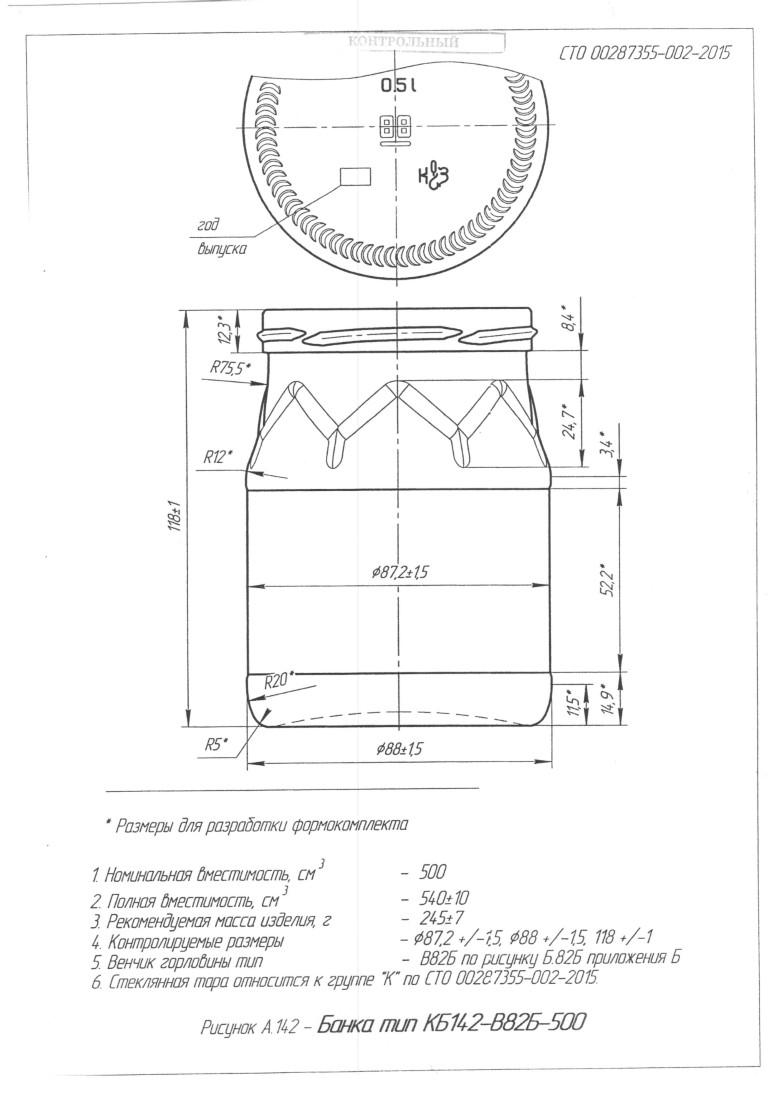 Стеклобанка КБ142-В82Б-500 (п.24)