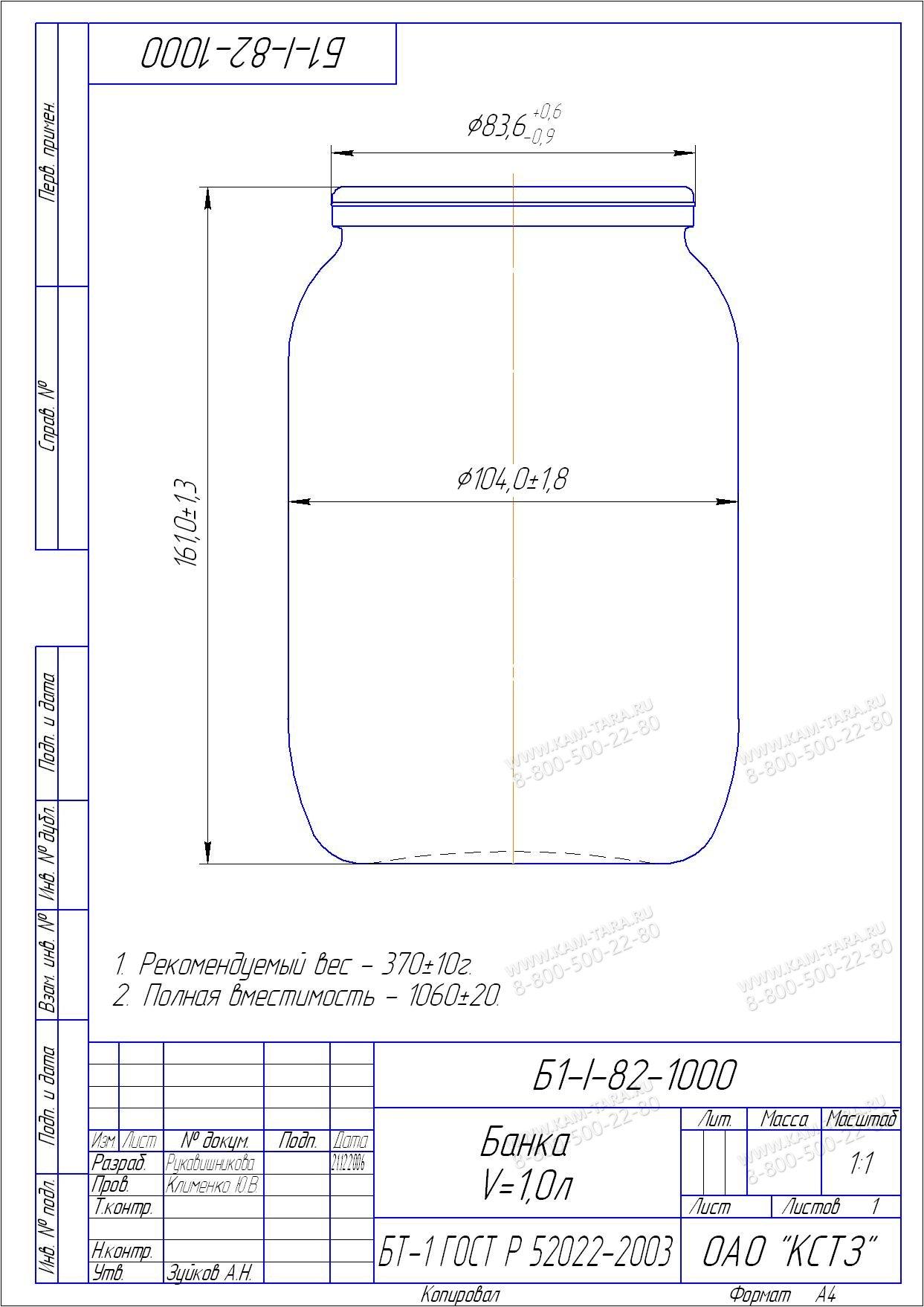 Стеклобанка 1-82-1000 (Дм) (п.12)