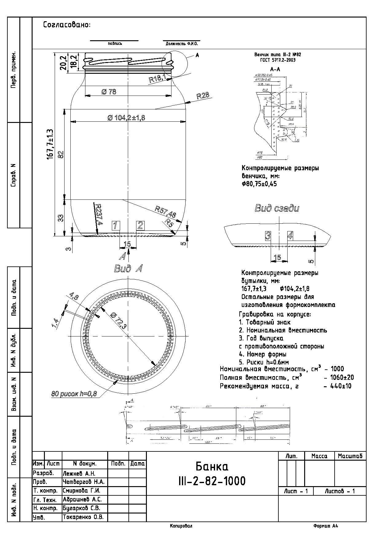 Стеклобанка ТО-82-1000 (Дм) (п.12)