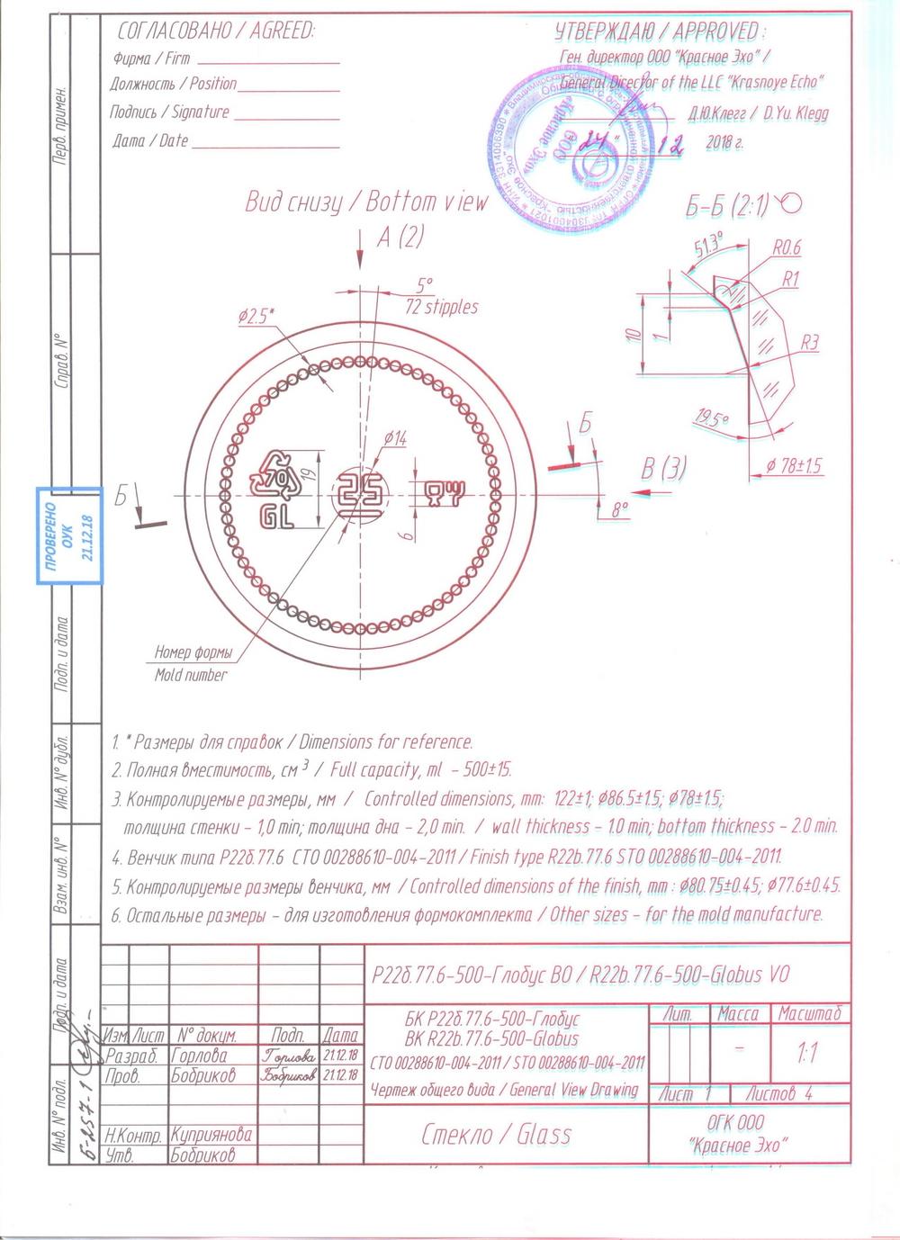 Стеклобанка Р22б.77.6.500.Глобус (пал.2992)