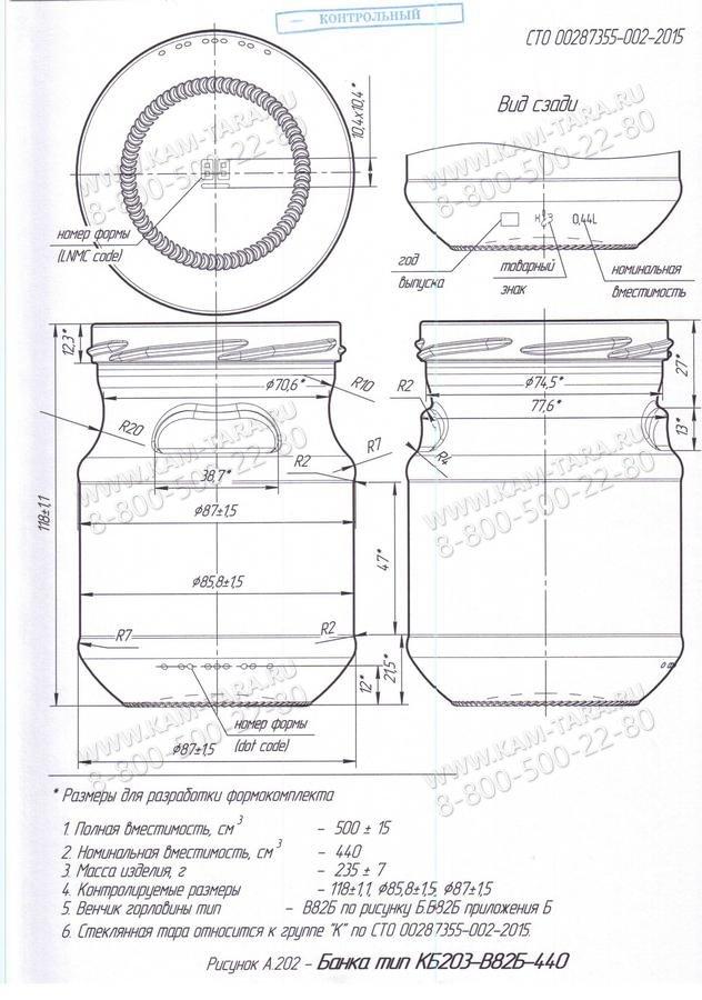 Стеклобанка КБ203-В82Б-440 (Бп/п.2448)