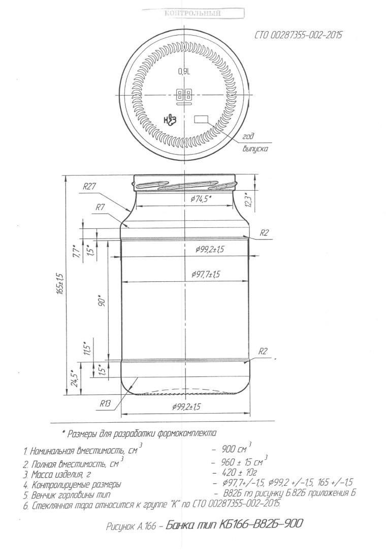 Стеклобанка КБ166-В82Б-900 (пал.1397)