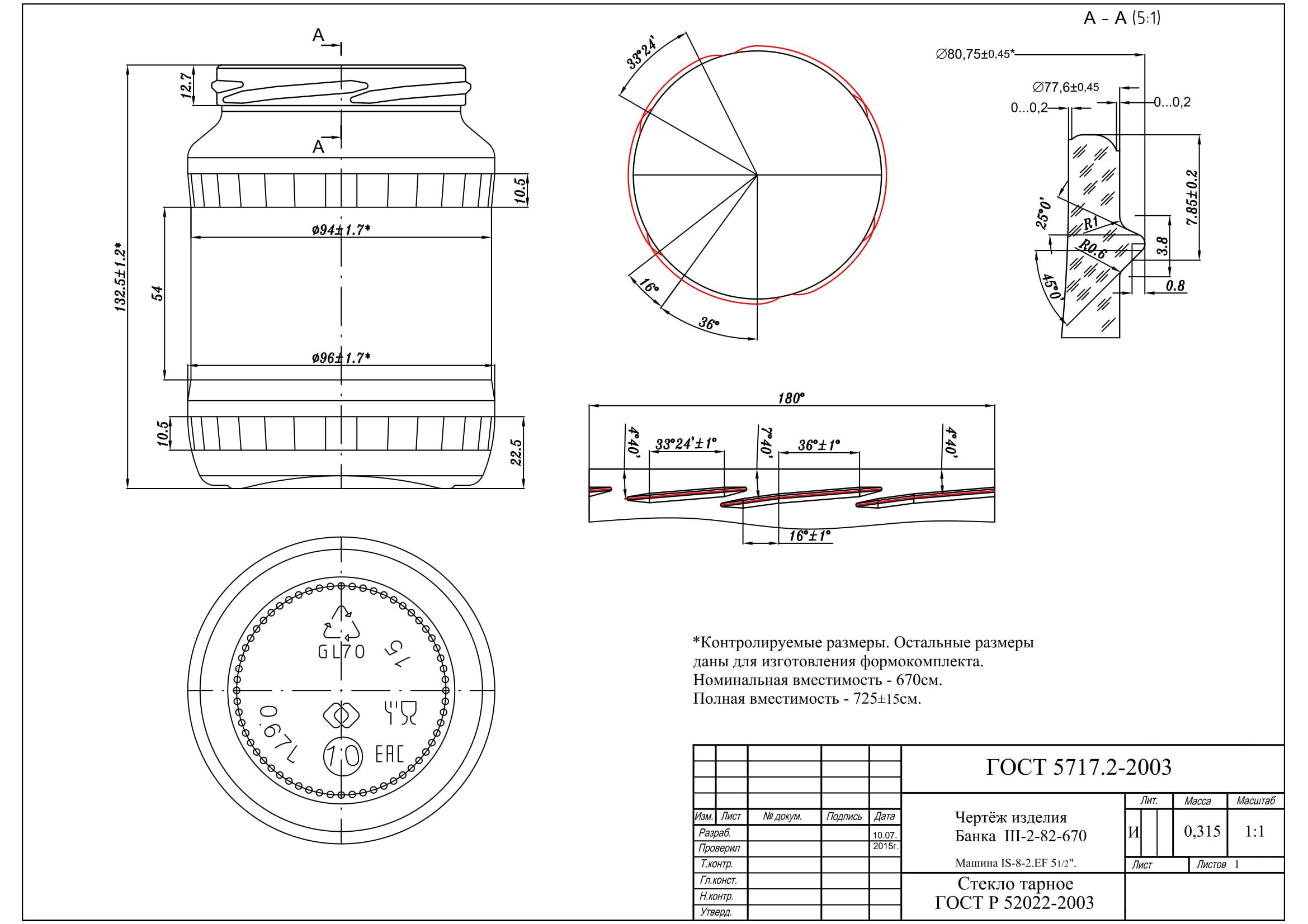 Стеклобанка III-2-82-670 (п.16)
