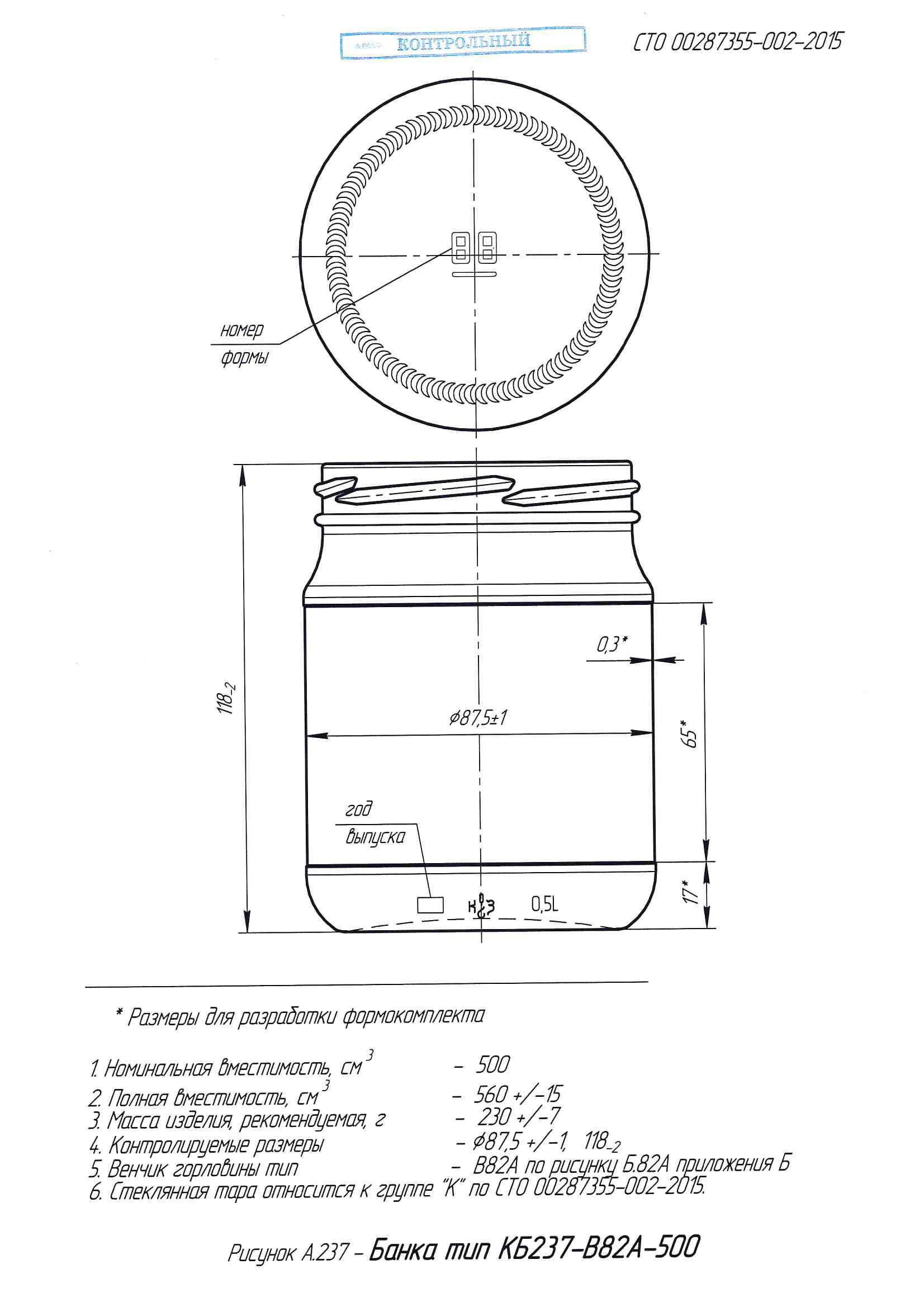 Стеклобанка КБ237-В82А-500 (Бп/п.2448)