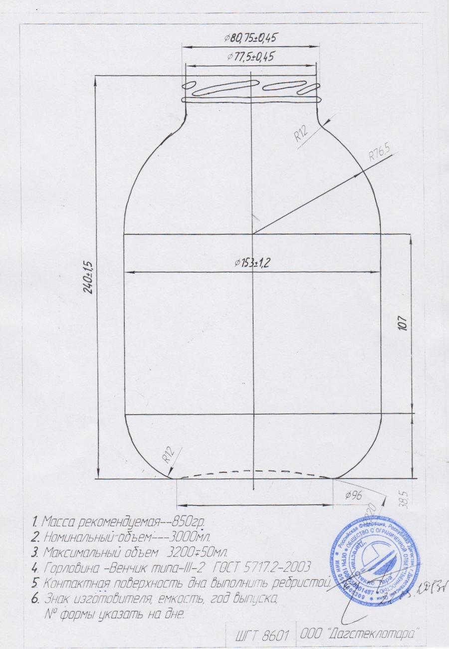 Стеклобанка III-82-3000 (Д) (п.6)