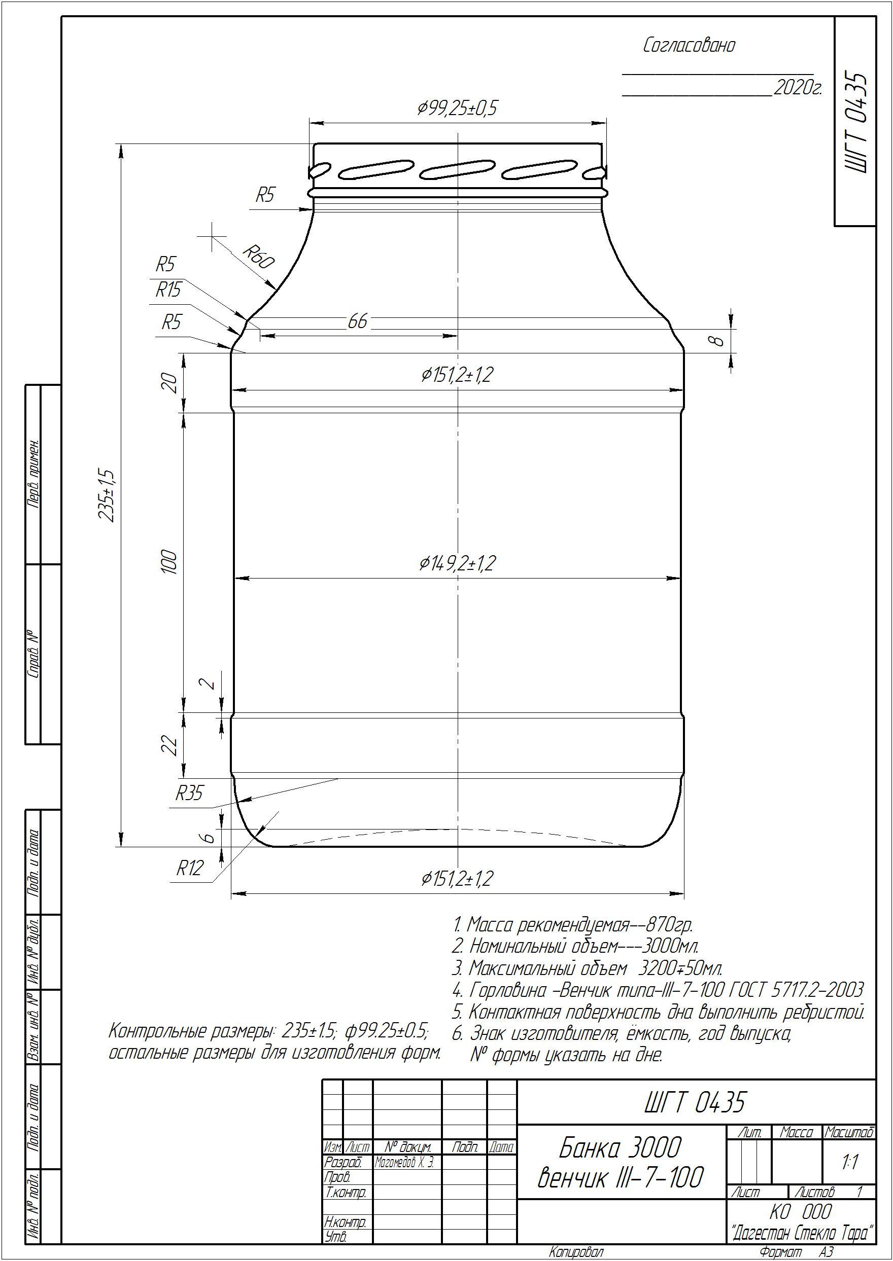 Стеклобанка III-100-3000 (Д) (Бп/п.384)