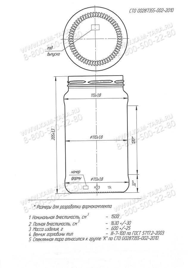 Стеклобанка III-100-1500 (Д) (Бп/п.720)