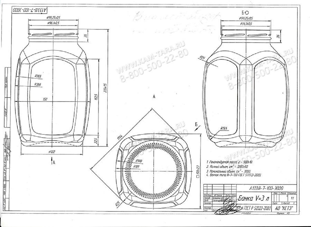 Стеклобанка A133.III-7-100-3000 Кубышка (Бп/п.384)