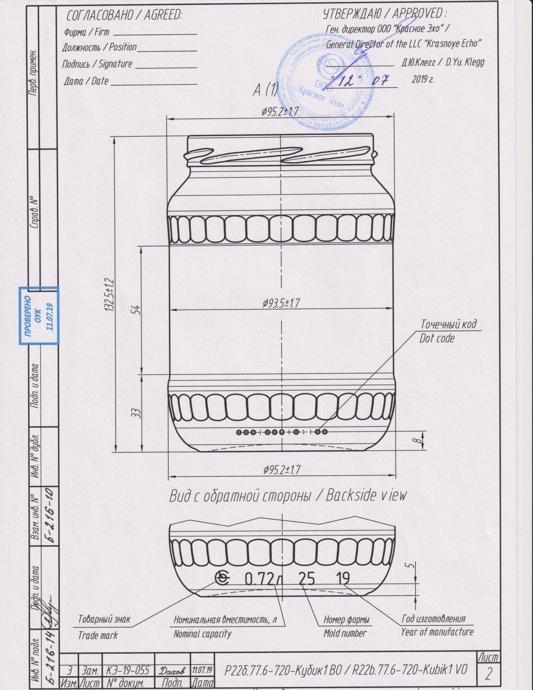 Банка Р22б.77.6.720 (п.24)