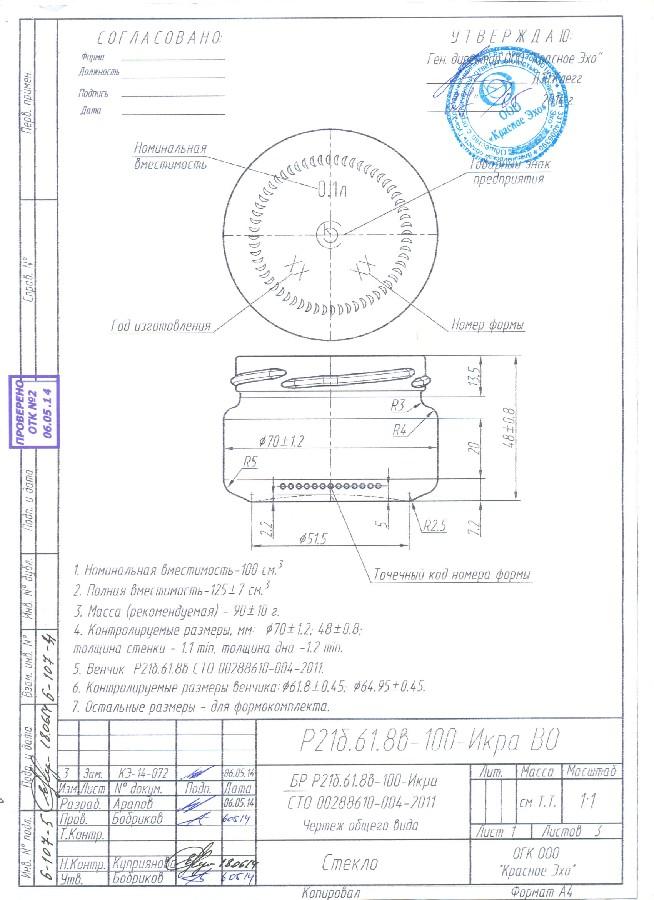 Банка Р21б.61.8в.100.Икра (пал.7920)