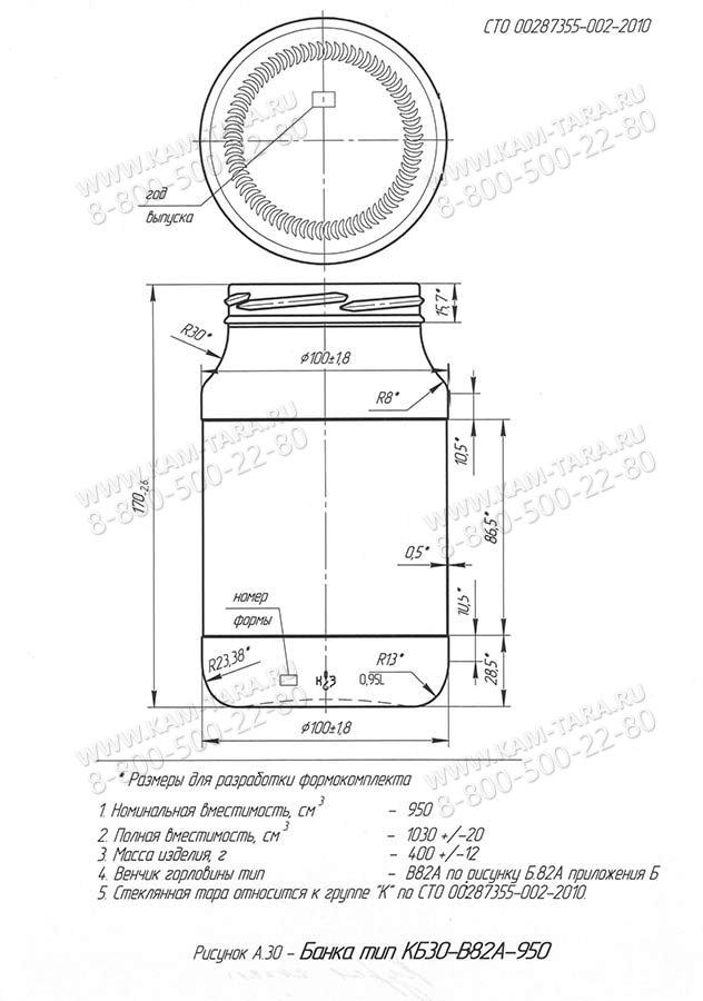 Стеклобанка КБ30-В82А-950