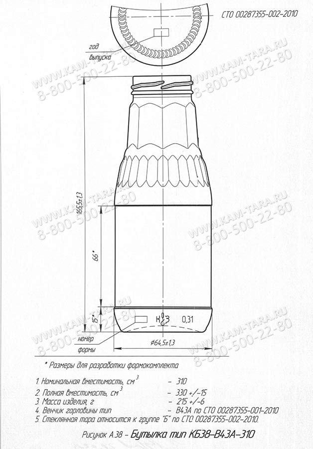 Стеклобутылка КБ38-В43А-310
