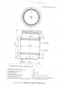 Стеклобанка КБ107-В82А-670
